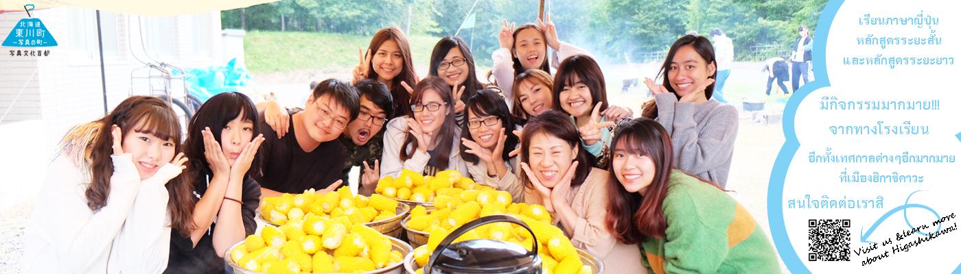 ศูนย์สนับสนุนการศึกษาต่อ เมืองฮิกาชิคาวะ
